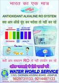 Water Care Ro+Uf+Antioxidant Alkaline Water Purifier Dealer In Jodhpur